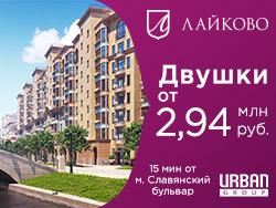 Город-событие на Рублевке Ипотека 8% на весь срок